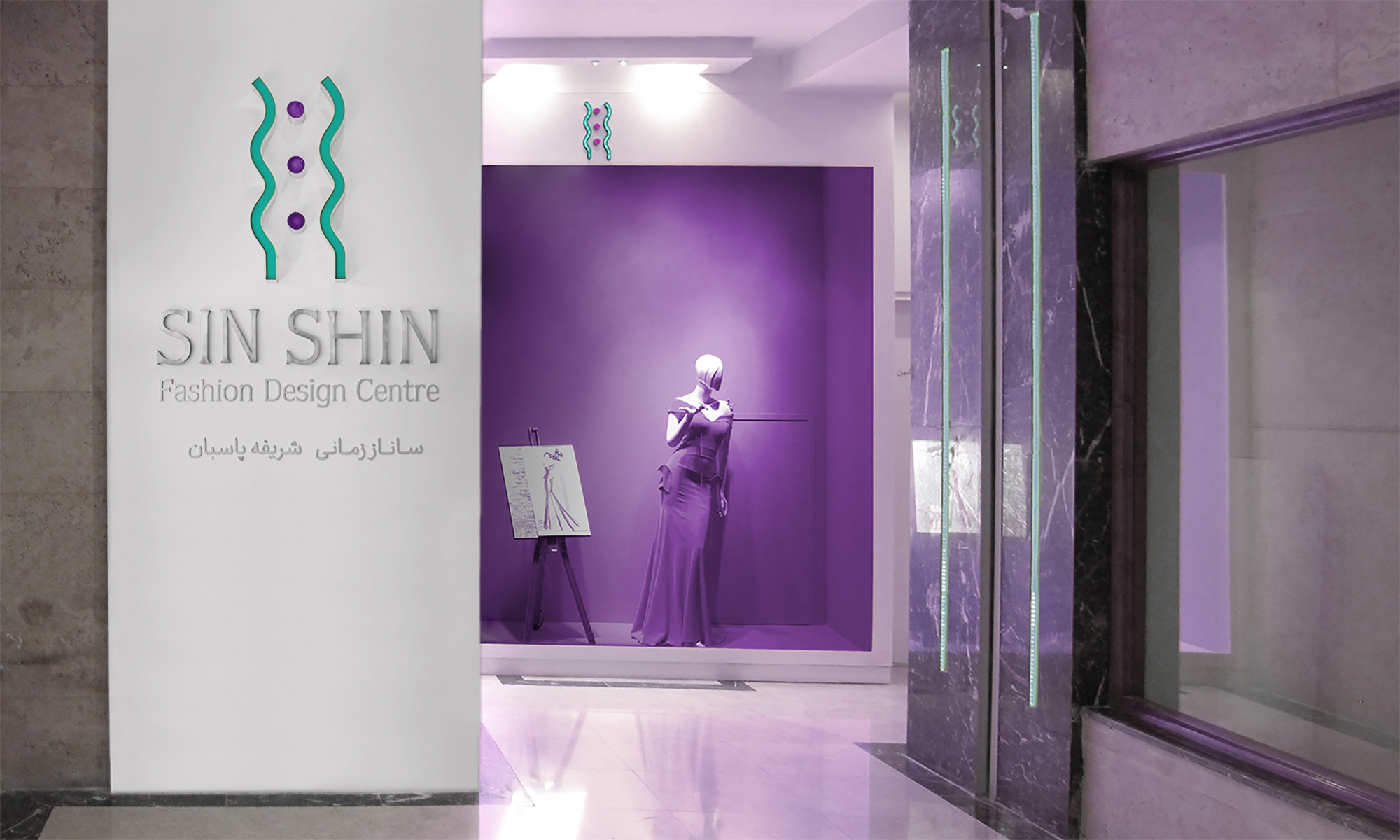 Sin Shin Fashion Design Centre