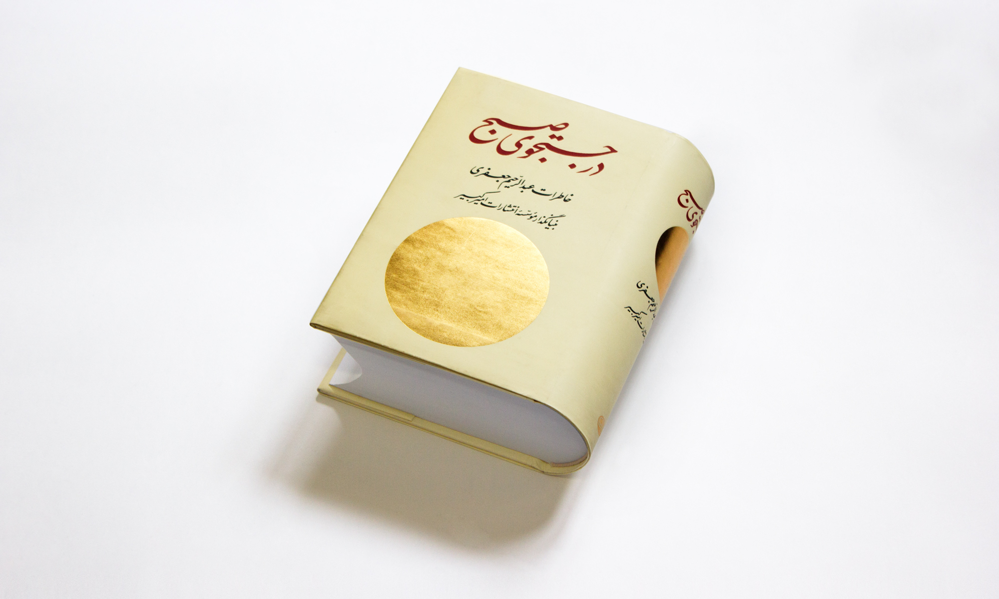 Roozbahan Publication